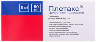 Плетакс 50мг 30 шт. таблетки