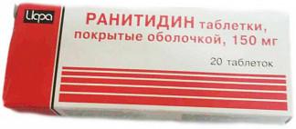 Ранитидин 150мг 20 шт. таблетки покрытые оболочкой