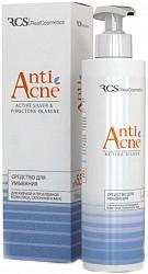 Реалкосметикс анти-акне средство для умывания для жирной/проблемной кожи лица склонной к акне 200мл
