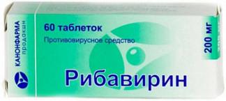 Рибавирин 200мг 60 шт. таблетки