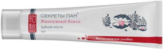 Секреты лан зубная паста жемчужный блеск.белоснежная улыбка 120г, фото №1