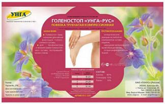 Тонус голеностоп компрессионный унга-рус арт.с-331 размер 1