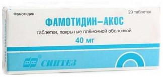 Фамотидин-акос 40мг 20 шт. таблетки покрытые пленочной оболочкой