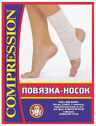 Фарм лпп чулок компрессионный повязка-носок n2 голеностоп