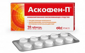 Аскофен-п 10 шт. таблетки