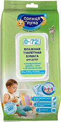 Аура солнце и луна бумага туалетная влажная для детей 72 шт.