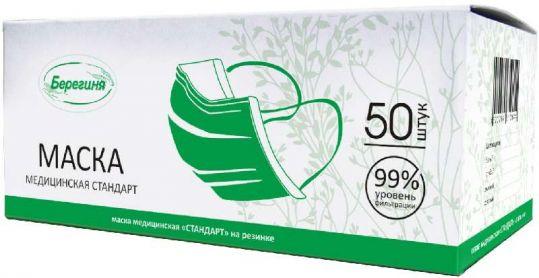 Берегиня стандарт маска медицинская 50 шт. кит, фото №1