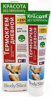Боди слим термо-крем для тела дневной для коррекции фигуры 125мл
