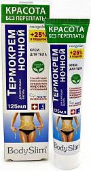 Боди слим термо-крем для тела ночной для коррекции фигуры 125мл