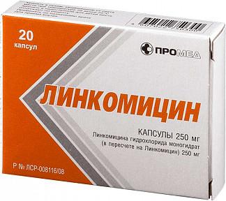 Линкомицин 250мг 20 шт. капсулы