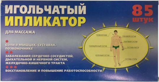 Иппликатор кузнецова с пластиковыми иглами 85 шт., фото №1