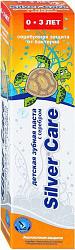 Сильвер кэа бэби зубная паста для детей 0-3 года 30мл