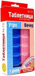 Таблетница-контейнер полимерный двойной утро/вечер на 7 дней ип азовцев