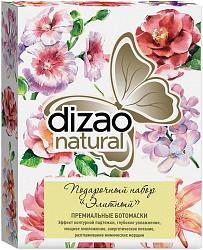 Дизао натур набор подарочный ботомасок для лица/шеи/век элитный