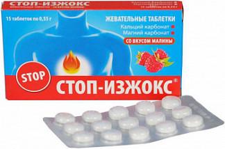 Стоп-изжокс таблетки жевательные малина 15 шт.