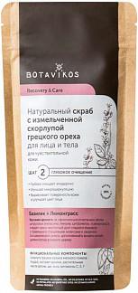 Ботавикос восстановление и уход скраб для лица/тела с измельченной скорлупой грецкого ореха базилик/лемонграсс 100г
