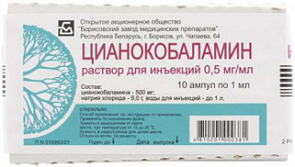 Цианокоболамин 0,5мг/мл 1мл 10 шт. раствор для инъекций