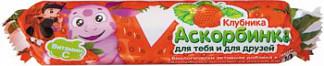 Аскорбинка для детей и взрослых таблетки жевательные клубника 3г 10 шт.
