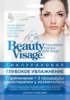 Бьюти визаж маска для лица тканевая глубокое увлажнение гиалуроновая