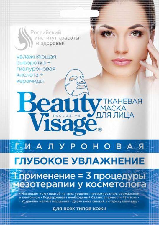 Бьюти визаж маска для лица тканевая глубокое увлажнение гиалуроновая, фото №1