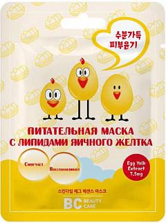 Бьюти кеа маска для лица тканевая питательная с липидами яичного желтка 26мл
