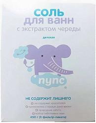 Пупс соль для ванн детская с экстрактом череды 450г 3 шт.