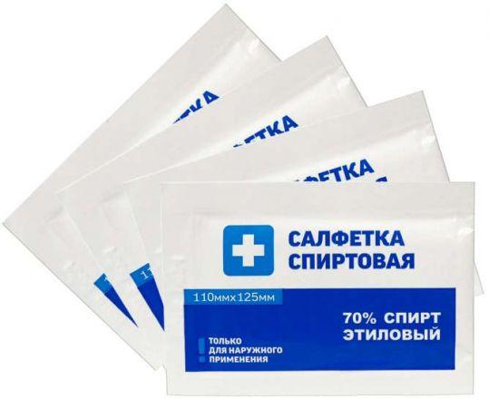 Салфетка спиртовая антисептическая из нетканного материала стерильная 110х125мм 20 шт., фото №1