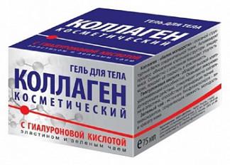 Коллаген косметический гель для тела с гиалуроновой кислотой 75мл