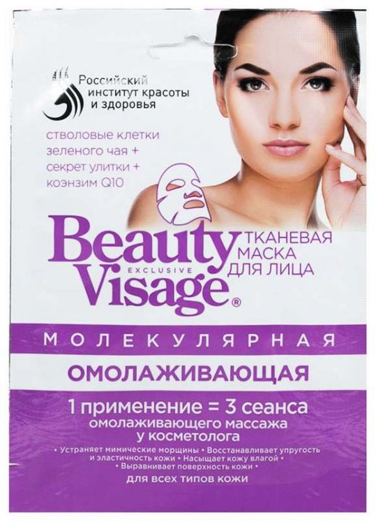 Бьюти визаж маска для лица тканевая молекулярная омолаживающая, фото №1