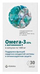 Витатека капсулы омега-3 35% с витамином е 1400мг 30 шт.