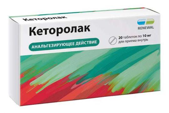 Кеторолак 10мг 20 шт. таблетки покрытые пленочной оболочкой, фото №1