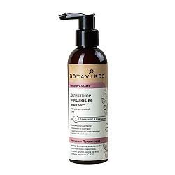 Ботавикос восстановление и уход молочко деликатное очищающее для чувствительной кожи базилик/лемонграсс 200мл