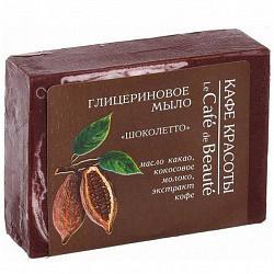 Кафе красоты мыло глицериновое шоколетто 100г