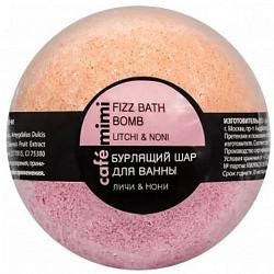 Кафе мими бурлящий шарик для ванны личи/нони 120г