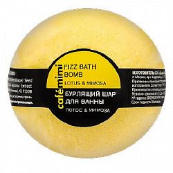 Кафе мими бурлящий шарик для ванны лотос/мимоза 120г