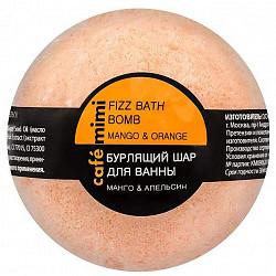 Кафе мими бурлящий шарик для ванны манго/апельсин 120г