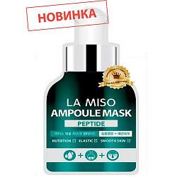 Ла мисо маска для лица ампульная с пептидами 25г