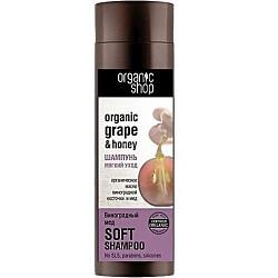 Органик шоп бальзам для волос виноградный мед 280мл органик шоп