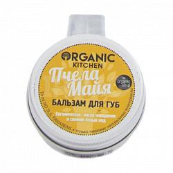Органик шоп китчен бальзам для губ пчела майя 15мл