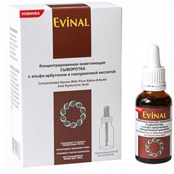 Эвиналь сыворотка для лица концентрированная осветляющая альфа-арбутин/гиалуроновая кислота 30мл