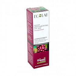 Эколаб крем-сыворотка для лица ночная омолаживающая с гиалуроновой кислотой 50мл