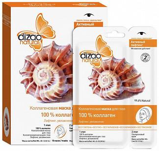Дизао маска для глаз 100% коллаген антиоксидантная 2 этапа 10 шт.
