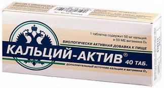 Кальций-актив таблетки 40 шт.