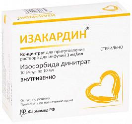 Изакардин 1мг/мл 10мл 10 шт. концентрат для приготовления раствора для инфузий