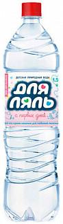 Для ляль вода минеральная без газа питьевая столовая 1,5л бутылка пэт.