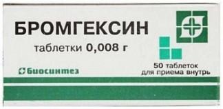 Бромгексин 8мг 50 шт. таблетки