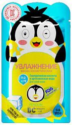 Бьюти кеа маска для лица очищающая пингвин 25мл