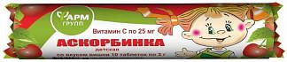 Аскорбинка детская таблетки вишня 3г 10 шт.