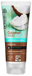 Др. санте бальзам для волос экстраувлажнение масло кокоса 200мл