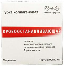 Губка гемостатическая коллагеновая 9х9см 1 шт.